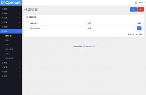 Snip20200229_136-OpenCart - 中文官方网站 | 免费开源商城系统 - OpenCart模板|OpenCart二次开发|OpenCart插件|OpenCart微信|OpenCart APP