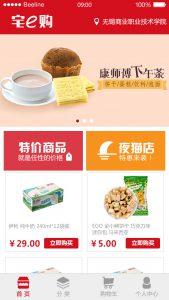 校园电商微信-OpenCart - 中文官方网站 | 免费开源商城系统 - OpenCart模板|OpenCart二次开发|OpenCart插件|OpenCart微信|OpenCart APP