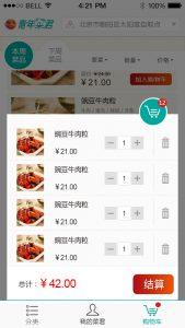 购物车-新-OpenCart - 中文官方网站 | 免费开源商城系统 - OpenCart模板|OpenCart二次开发|OpenCart插件|OpenCart微信|OpenCart APP